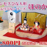 プリンセス雛人形 木目込み人形 ほのか雛  49,800円