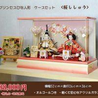 プリンセス雛人形 ケースセット グラデーションピンク さくら雛 88,000円