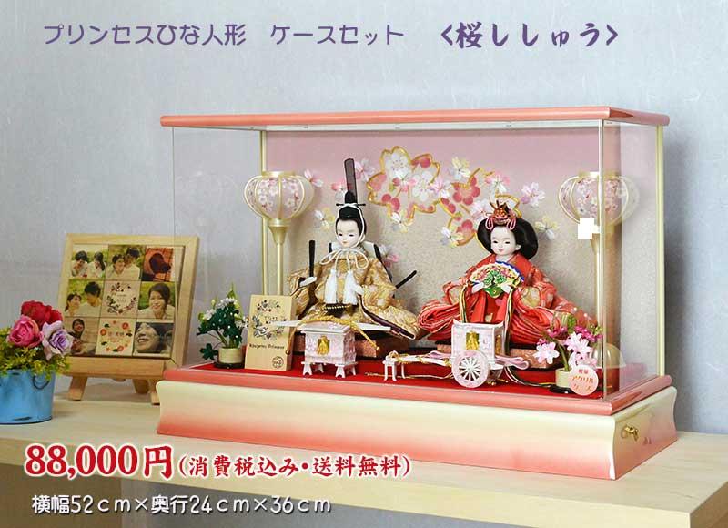 プリンセス雛人形のケースセット