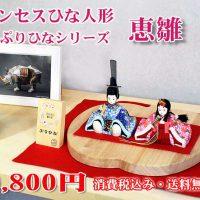 プリンセス雛人形の木目込み人形が豊富 39,800円~118,000円(消費税込み・送料無料)